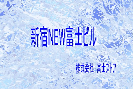 Ltd. Fuji store