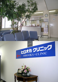 Medical corporation corporation order Masae Hirooka clinic