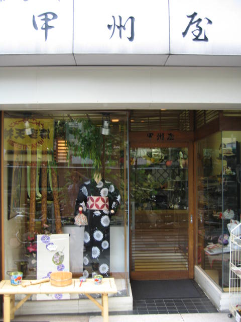 Koshu shop drapery